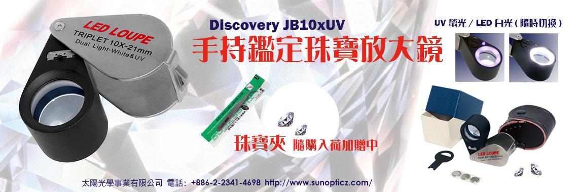 Discovery JB10xUV LED