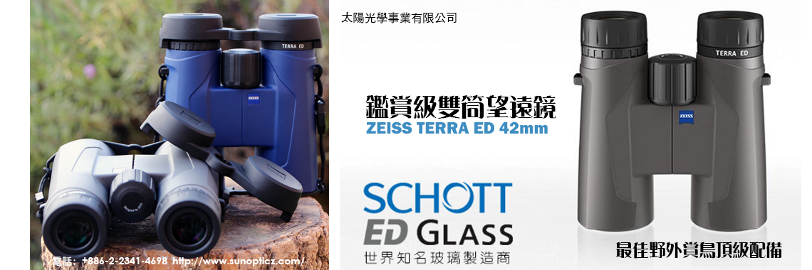 ZEISS Terra ED 42mm