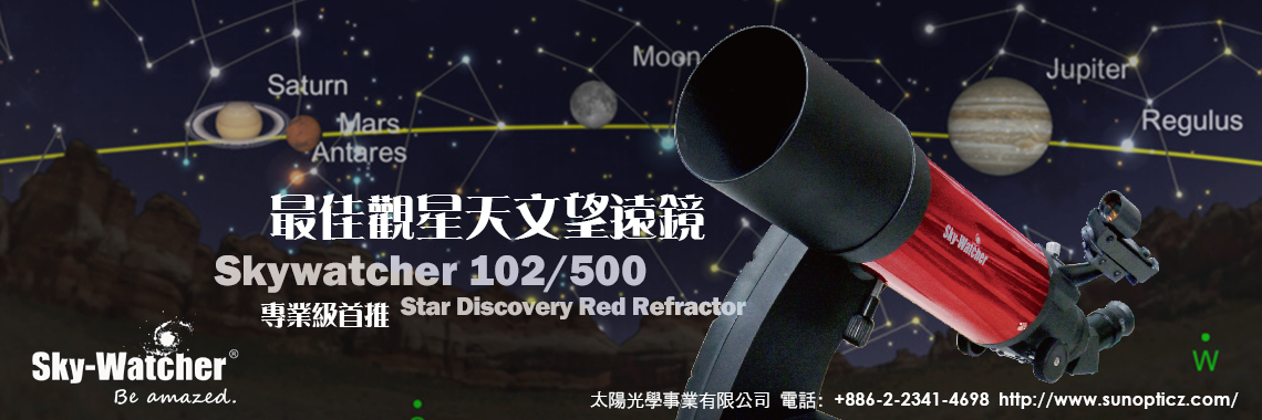Sky-Watcher Discovery Star 102 / 500