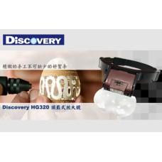 Discovery HG320 頭戴式放大鏡