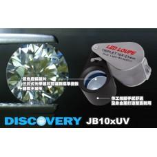 Discovery JB10xUV 真白光LED + 螢光 10倍珠寶鏡