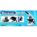 Discovery MX9680 2000x LED 生物顯微鏡