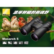 Nikon Monarch 5 8x42ED WP 系列 高級防水保證望遠鏡