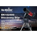 Sky-Watcher BK102 / 500 Discovery Star 多功能望遠鏡
